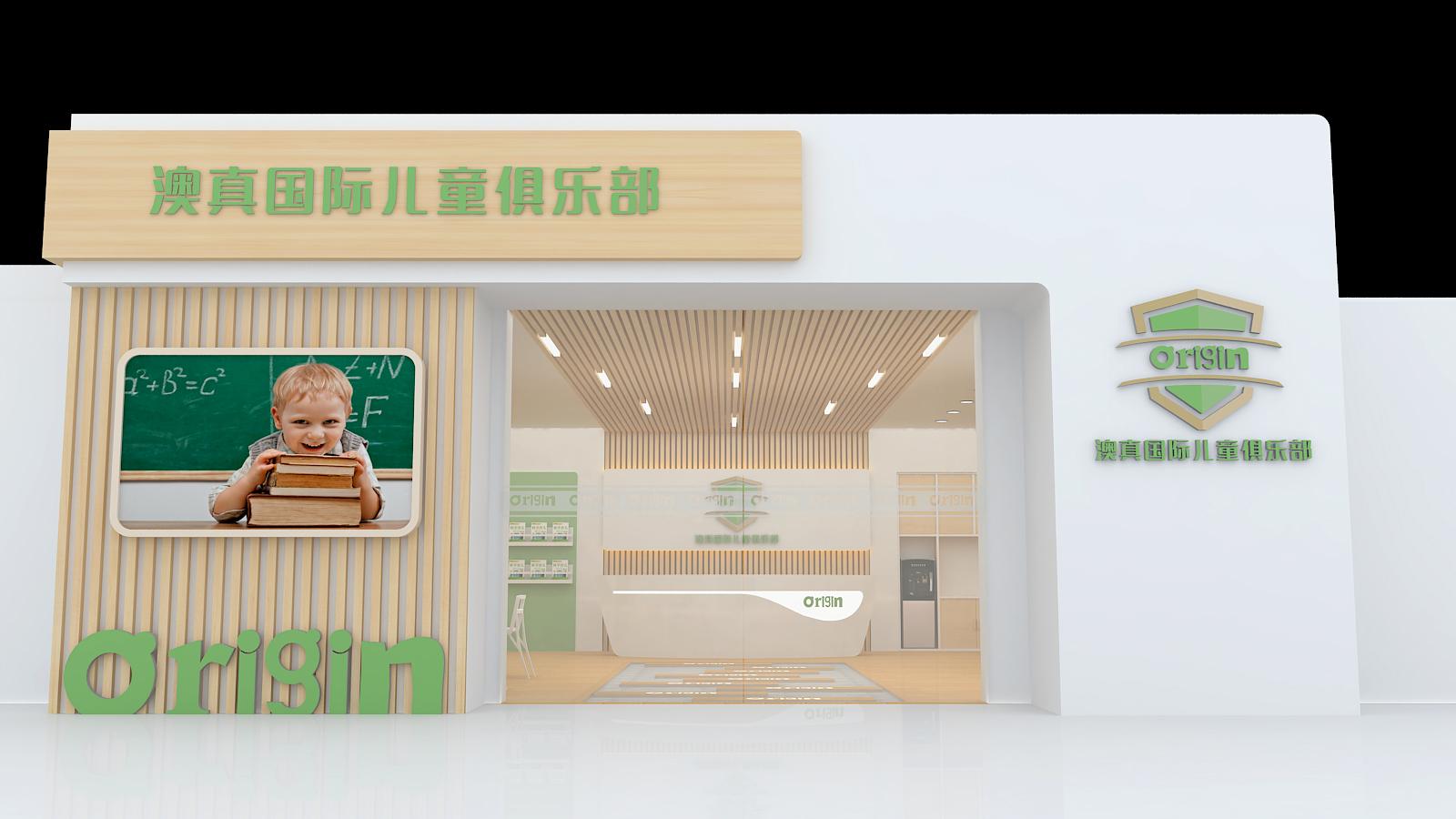 澳真国际儿童俱乐部山东淄博园火爆启动中!