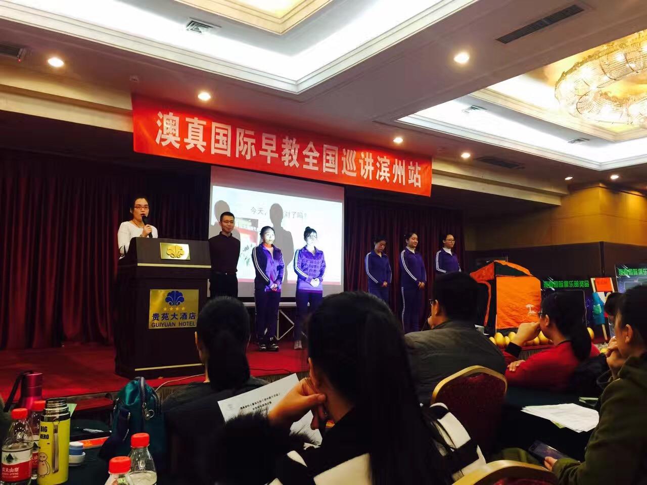 澳真国际早教全国巡讲滨州站火爆开讲!