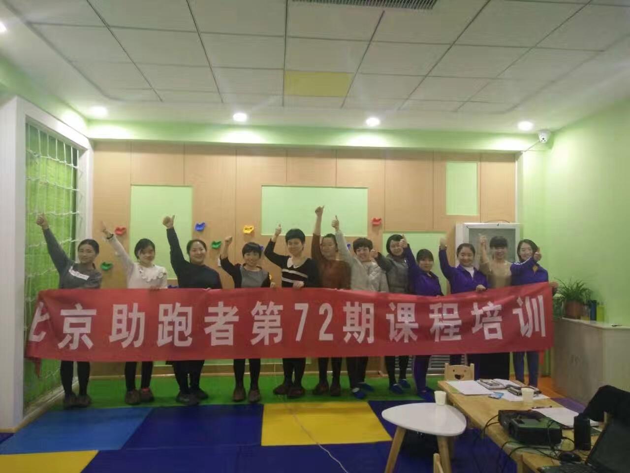 热烈祝贺澳真国际儿童俱乐部第72期早教师培训圆满落幕