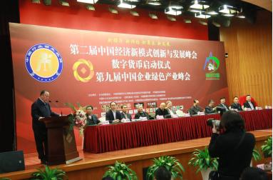 北京澳真国际教育荣获第二届中国经济新模式创新与发展峰会两大殊荣