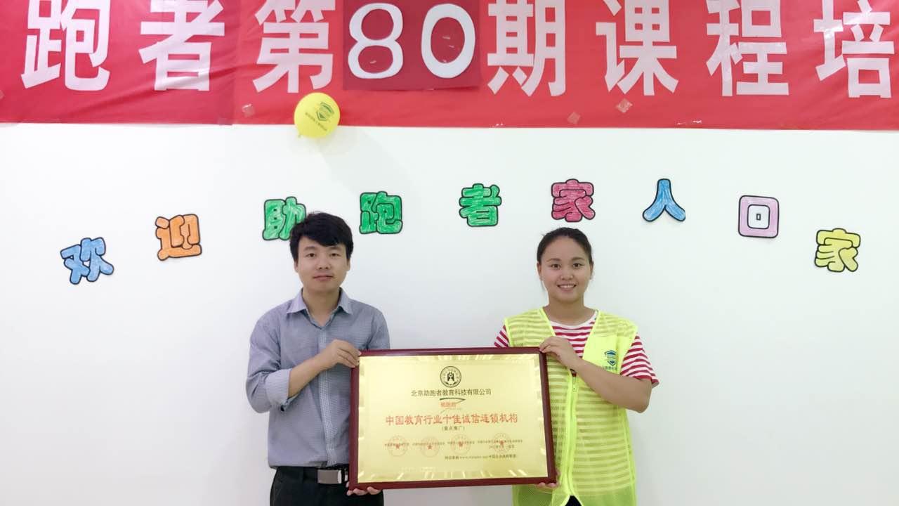 祝贺【助跑者第80期课程】凤凰Baby国际早教中心火热进行中!!!