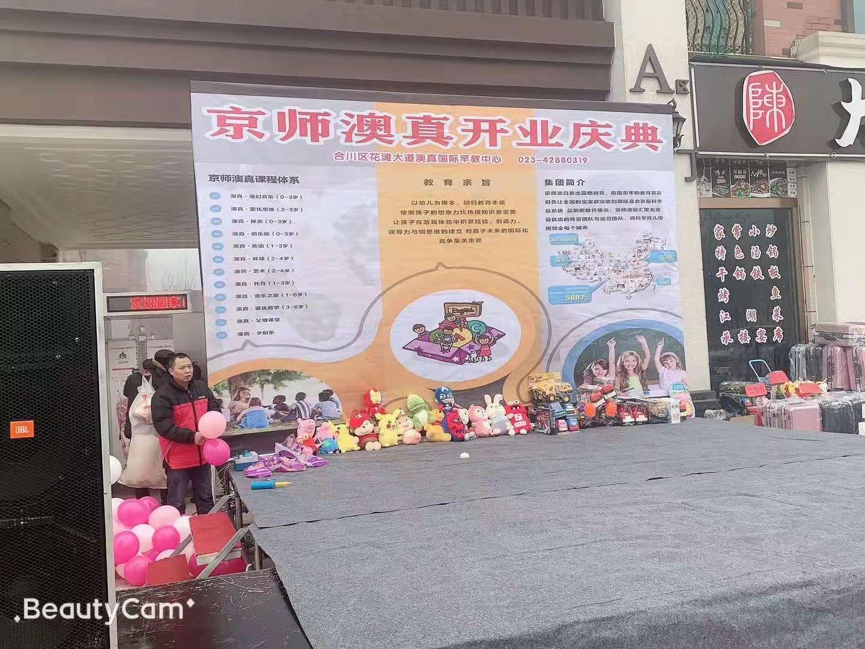 京师澳真重庆早教中心分园开业扶持圆满结束